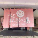 宮浜温泉に行きました!